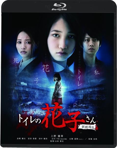 トイレの花子さん-新劇場版- (ブルーレイディスク)