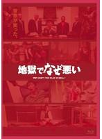 地獄でなぜ悪い(コレクターズ・エディション)[KIXF-90199][Blu-ray/ブルーレイ] 製品画像
