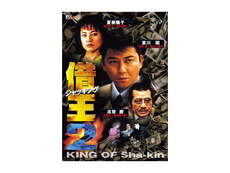 借王-シャッキング- 2