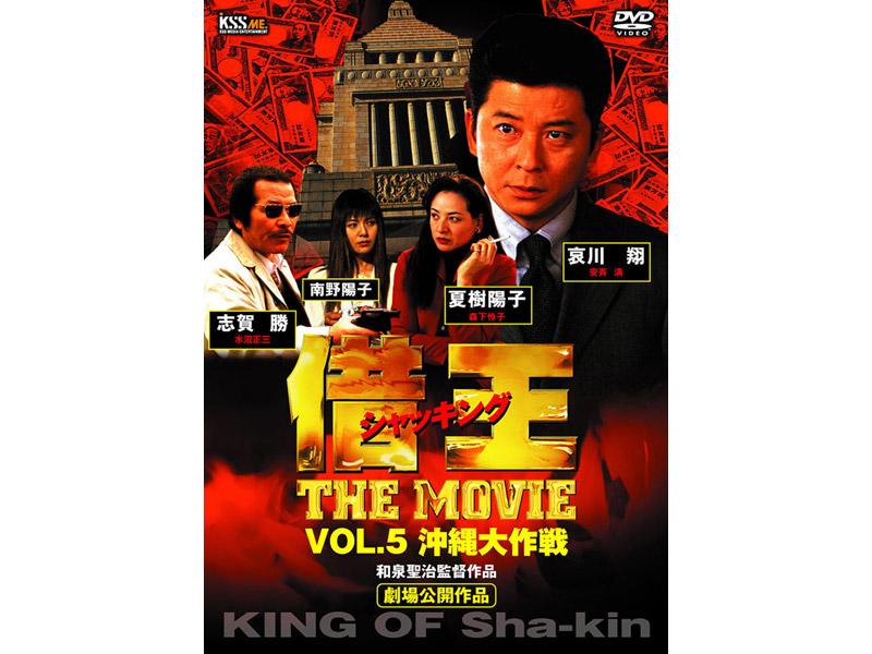借王-シャッキング- THE MOVIE VOL.5 沖縄大作戦