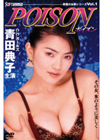 背徳の女神シリーズ Vol.1 ポイズン