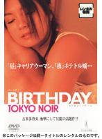 TOKYO NOIR 1 BIRTHDAY