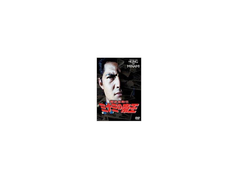 難波金融伝 ミナミの帝王 No.21-スペシャル劇場版- ローンシャーク…追い込み