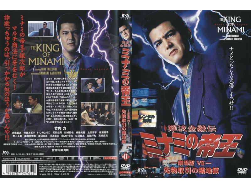 難波金融伝 ミナミの帝王 No.17-劇場版7- 先物取引の蟻地獄