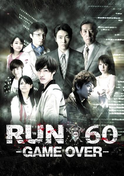 劇場版 RUN60-GAME OVER-