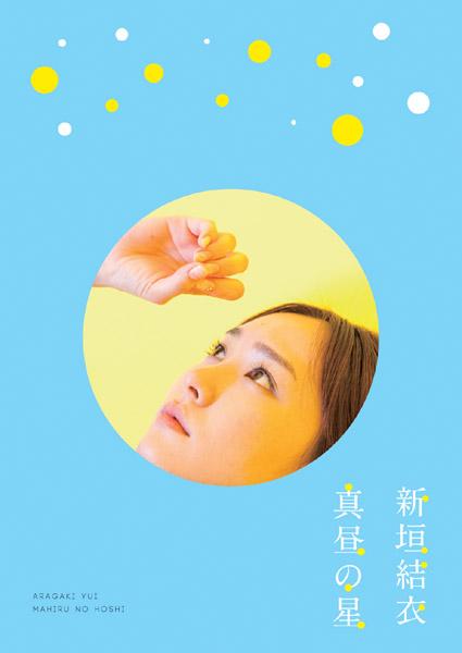 真昼の星/新垣結衣
