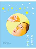 真昼の星/新垣結衣 (ブルーレイディスク)