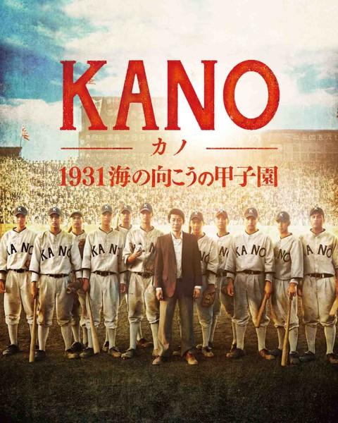 KANO〜1931 海の向こうの甲子園〜 (ブルーレイディスク)