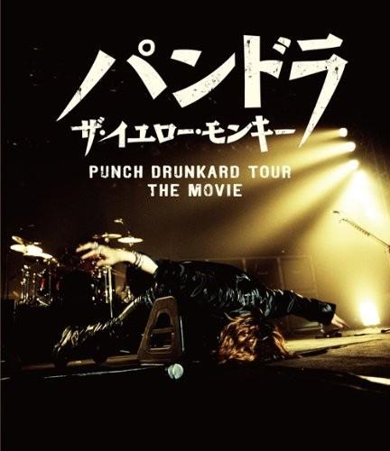 パンドラ ザ・イエロー・モンキー PUNCH DRUNKARD TOUR THE MOVIE (ブルーレイディスク)