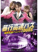 暴行高速バス TOURS 極限密室パニック