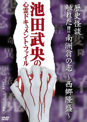 池田武央の心霊ドキュメント・ファイル 歴史怪談 坂本龍馬を見た!