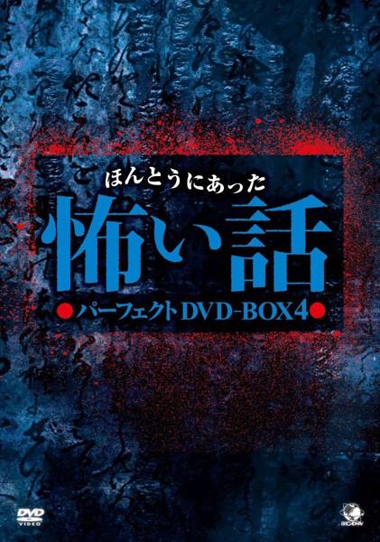 ほんとうにあった怖い話 パーフェクトDVD-BOX4