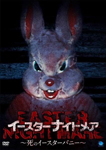 イースターナイトメア〜死のイースター・バニー〜