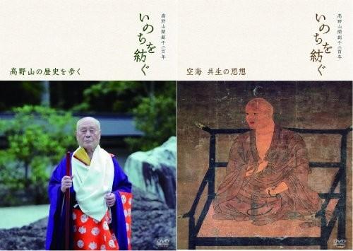 高野山開創千二百年「いのちを紡ぐ」 DVD-BOX