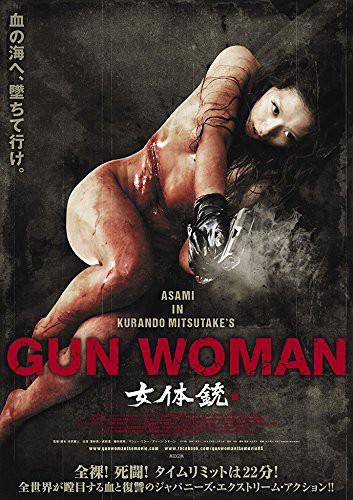 女体銃 ガン・ウーマン/GUN WOMAN (ブルーレイディスク)