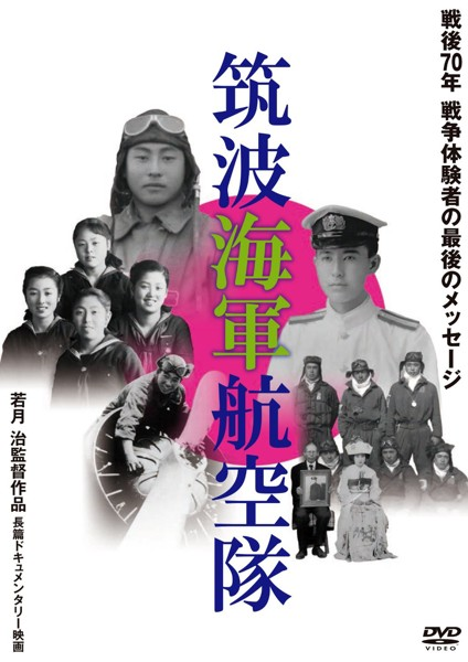 筑波海軍航空隊
