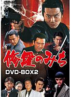 修羅のみち DVD-BOX 2