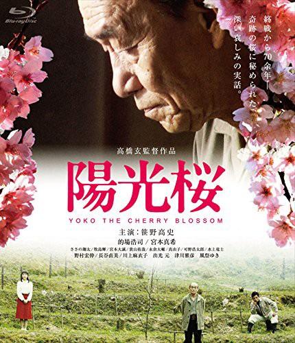 陽光桜-YOKO THE CHERRY BLOSSOM- (ブルーレイディスク)