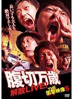 THE �Ռ��f�� 5 ���ؖ��� ���ULIVE![AMAD-483][DVD]