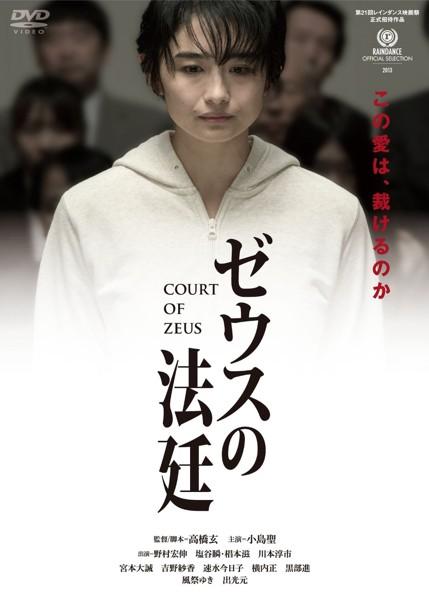 ゼウスの法廷