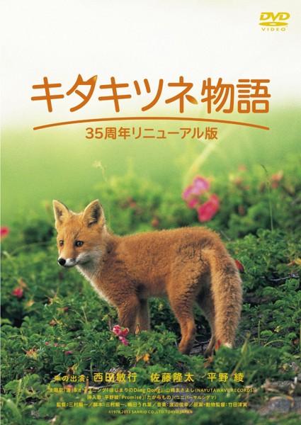 キタキツネ物語-35周年リニューアル版-