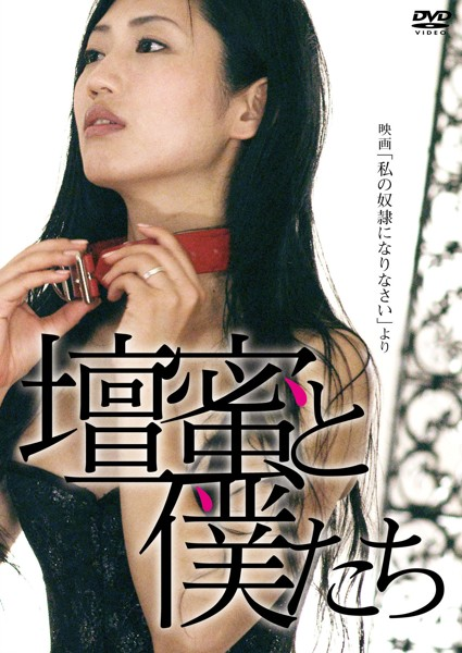 壇蜜と僕たち〜映画「私の奴隷になりなさい」より〜