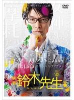 映画 鈴木先生 豪華版DVD【特典DVD・CD付き3枚組】[DABA-4436][DVD] 製品画像