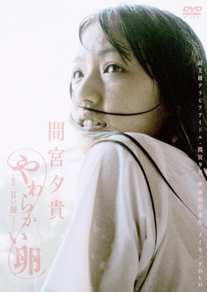 間宮夕貴 やわらかい卵 〜映画『甘い鞭』より〜