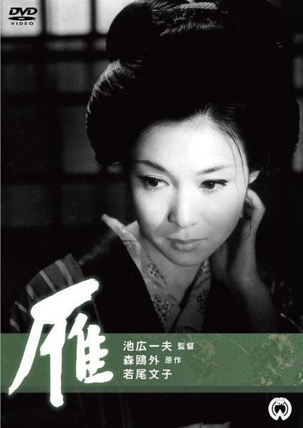 雁 (1966年)