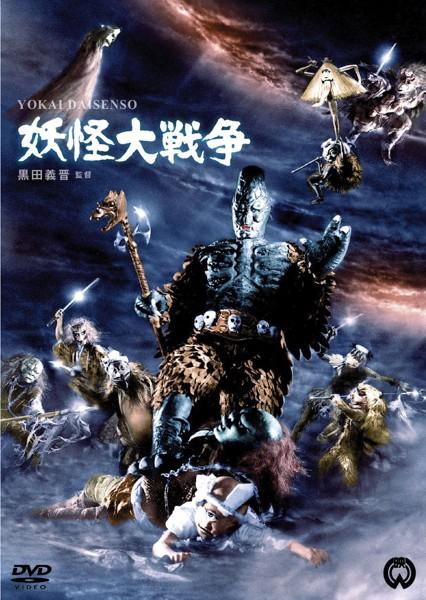 妖怪大戦争 (1968年)