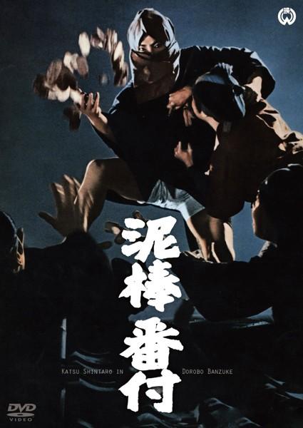 DVD detail: http://www.dmm.com/mono... 勝新太郎 青山良彦