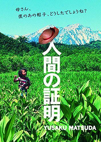 人間の証明 角川映画 THE BEST