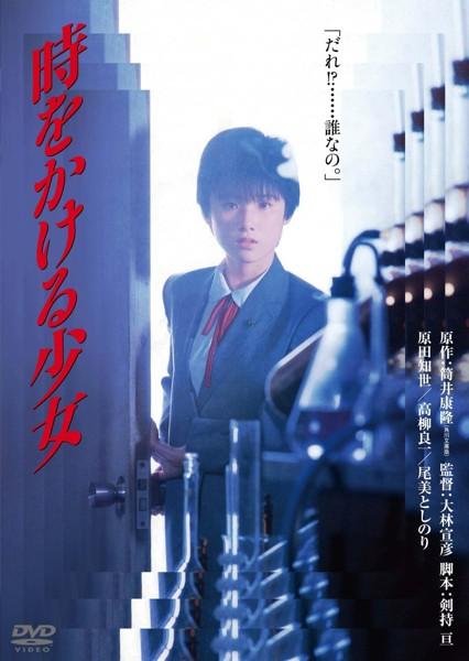 時をかける少女 角川映画 THE BEST
