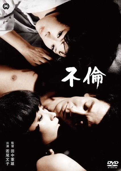 不倫(1965)