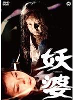 妖婆[DABA-91169][DVD]