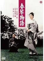 春琴物語[DABA-91210][DVD]