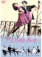 アスファルト・ガール[DABA-91265][DVD] 製品画像