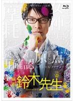 映画 鈴木先生 豪華版ブルーレイ【特典DVD・CD付き3枚組】[DAXA-4436][Blu-ray/ブルーレイ] 製品画像