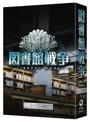図書館戦争 プレミアムBOX(BD)