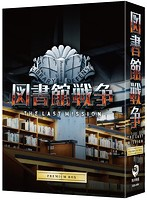 図書館戦争 THE LAST MISSION プレミアムBOX(ブルーレイディスク&DVD)