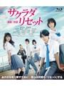【予約】サクラダリセット 豪華版(BD)