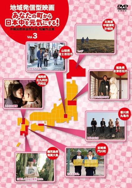 地域発信型映画〜あなたの町から日本中を元気にする!〜沖縄国際映画祭出品短編作品集 Vol.3