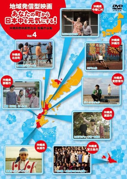 地域発信型映画〜あなたの町から日本中を元気にする!〜沖縄国際映画祭出品短編作品集 Vol.4