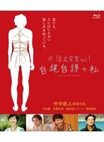 R-18文学賞 vol.1 自縄自縛の私 (ブルーレイディスク)