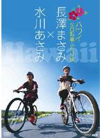 長澤まさみ×水川あさみ ハワイ 女自転車ふたり旅