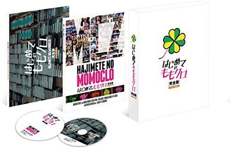 はじめてのももクロ-完全版-モノノフedition Blu-ray BOX (ブルーレイディスク)