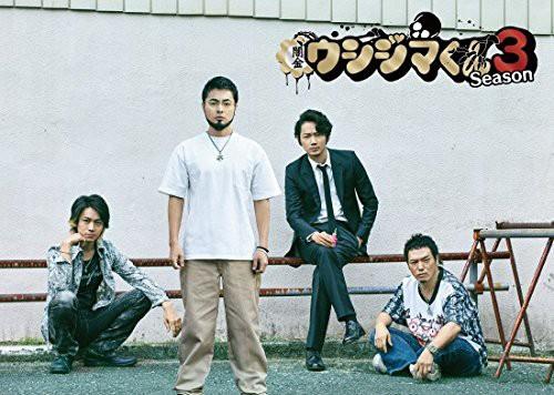 闇金ウシジマくん Season3 Blu-ray BOX (ブルーレイディスク)