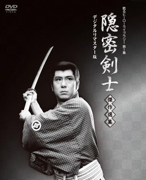 隠密剣士放送開始50周年記念 甦るヒーローライブラリー 第1集 隠密剣士 傑作選集 デジタルリマスター版