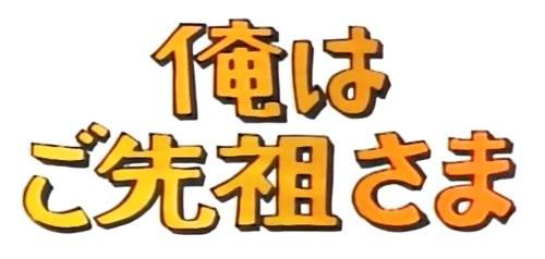 昭和の名作ライブラリー第9集 俺はご先祖さま DVD-BOX デジタルリマスター版