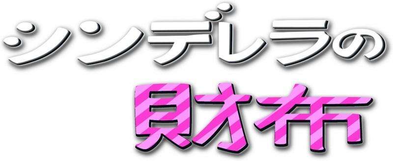石立鉄男生誕70周年記念企画第4弾 昭和の名作ライブラリー 第10集 シンデレラの財布 DVD-BOX デジタルリマスター版
